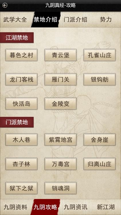 九阴攻略 screenshot-1