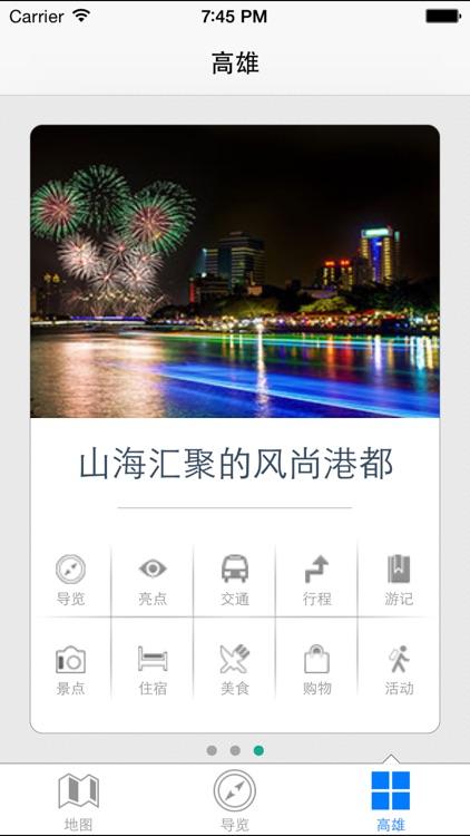 爱台湾:台湾旅游攻略(来自百度旅游、穷游和蚂蜂窝) screenshot-4