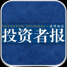 投资者报(周刊)