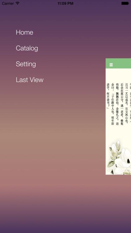 了凡四训全集-有声读物 screenshot-3