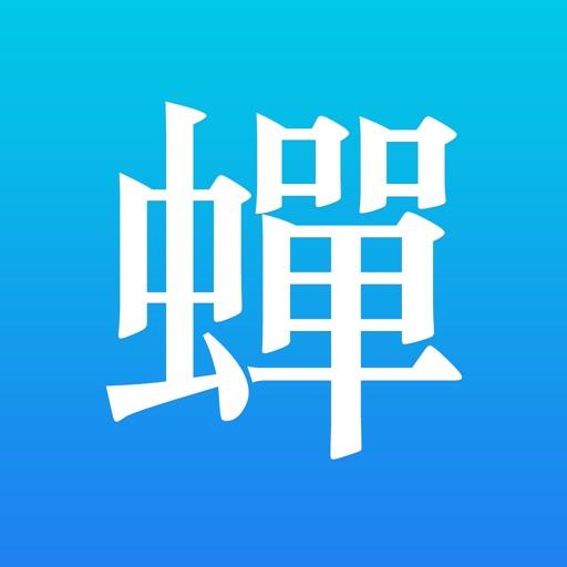 蝉游记 - 攻略/游记/旅行工具箱
