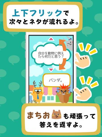 会話ネタアプリ「モテトーク」のおすすめ画像2