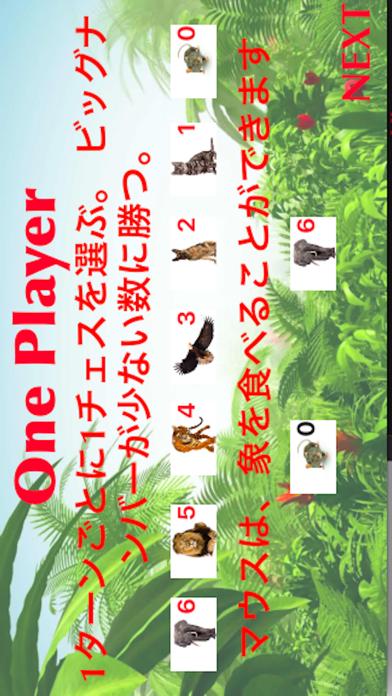動物チェスのスクリーンショット2