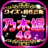 クイズ&相性診断 for 乃木坂46