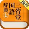 【優待版】三省堂国語辞典 第七版 公式アプリ - iPhoneアプリ