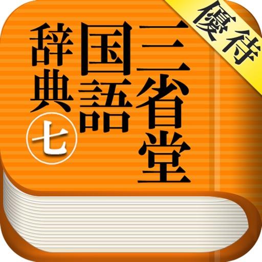 【優待版】三省堂国語辞典 第七版 公式アプリ
