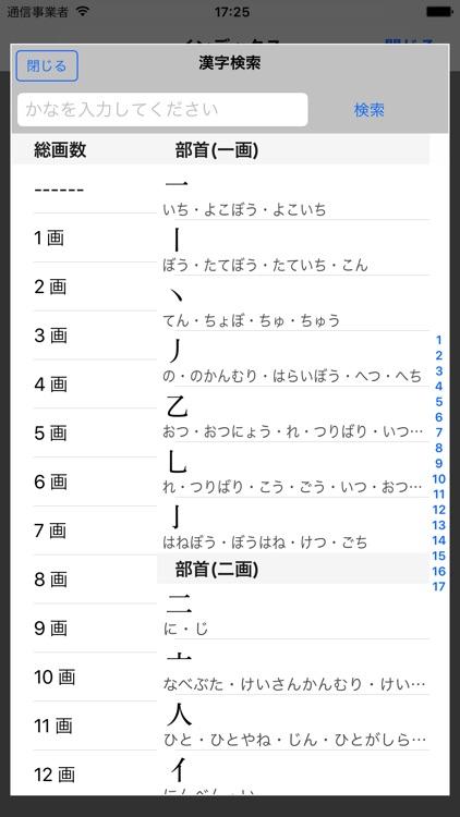 漢字源 改訂第五版 screenshot-3