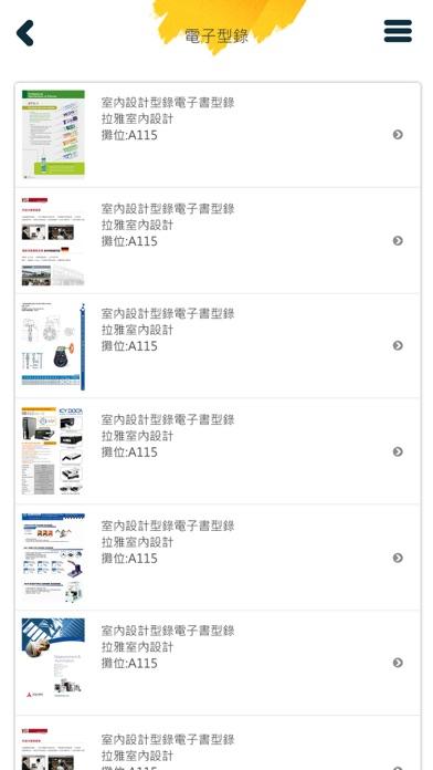 台北國際建材展屏幕截圖4