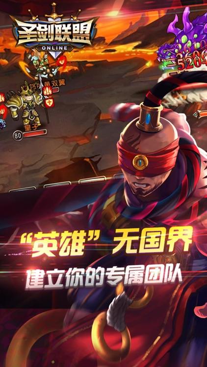 圣剑联盟 screenshot-3