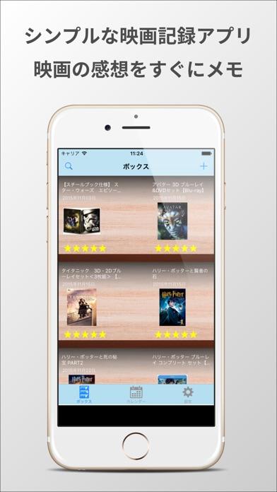 シンプル映画記録 -無料で映画メモ、記録が出来るアプリ-のスクリーンショット1