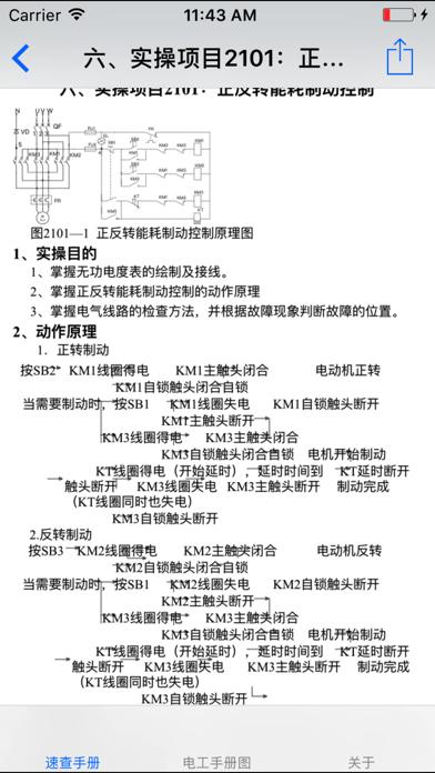 电工必备手册大全のおすすめ画像4