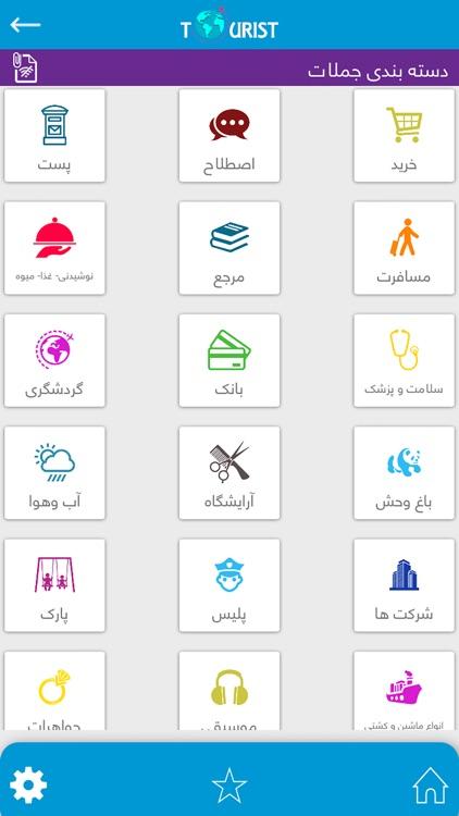 ُTourist App screenshot-4