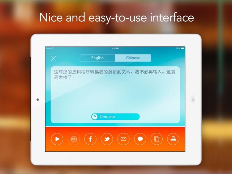Speech Recogniser HD screenshot-3