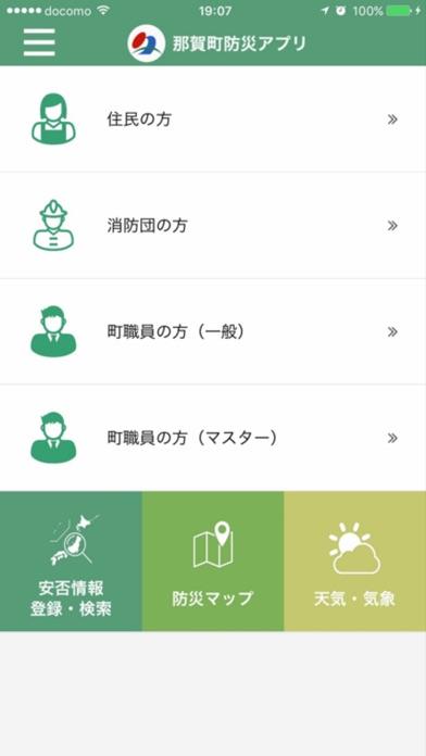 那賀町防災アプリ screenshot 1