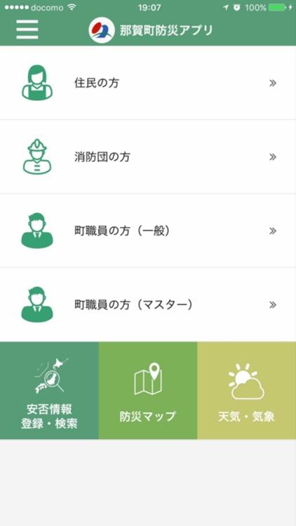 那賀町防災アプリ