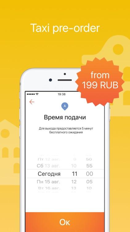 Citymobil Taxi screenshot-4
