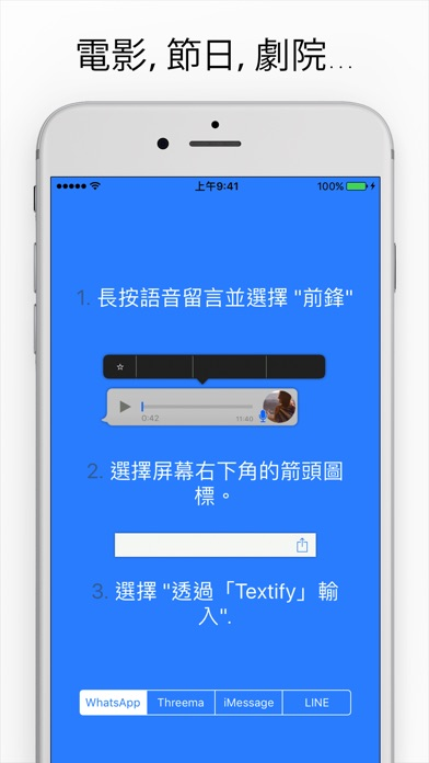 Screenshot for Textify - 讀而不是聽 in Taiwan App Store