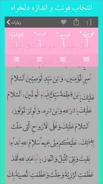 مفاتيح الجنانMafatih Al-Jinanگنجينه دعاهاي فارسي screenshot-3
