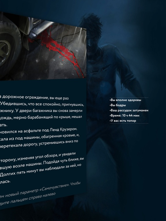 Скачать игру Пандемия: Квест-выживание