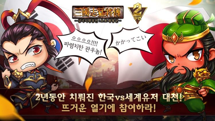 삼국지맹장전: 오호대장군 screenshot-4