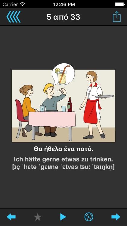 Παγκόσμιος μεταφραστής screenshot-3