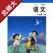 小学语文六年级下册北师大版 -中小学霸口袋学习助手