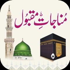 Munajaat-e-Maqbool (مناجات مقبول)