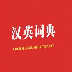 汉英词典最新版