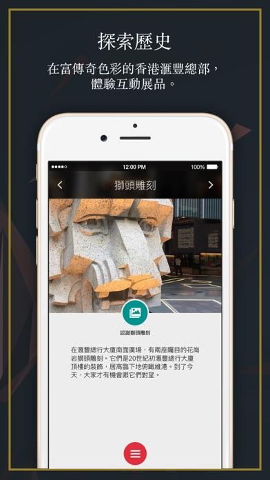 HSBC in Hong Kong: A Virtual Story屏幕截圖2