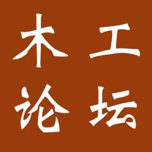 中国木工论坛
