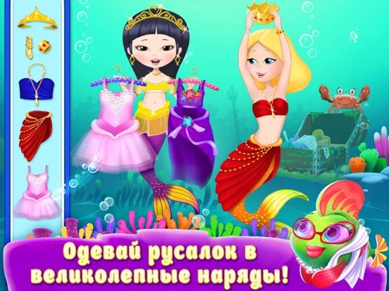 Скачать Жизнь принцессы-русалочки