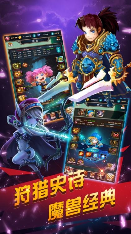 决战暴风城-Q版RPG挂机跨服战 screenshot-4