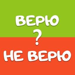 Верю не Верю на Русском