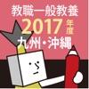 教員採用試験過去問 2017年度版 〜 九州・沖縄 教職・一般教養