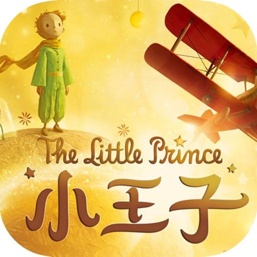 小王子:法国儿童文学短篇童话