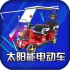 太阳能电动车. icon