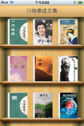 川端康成文集-获诺贝尔1968年文学奖 - náhled