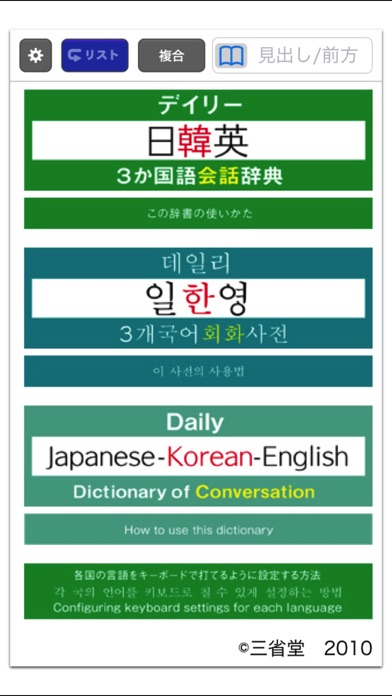 Screenshot for 三省堂 デイリー日韓英3か国語会話辞典 ONESWING版 in Japan App Store