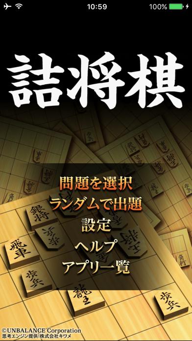 詰将棋スクリーンショット2