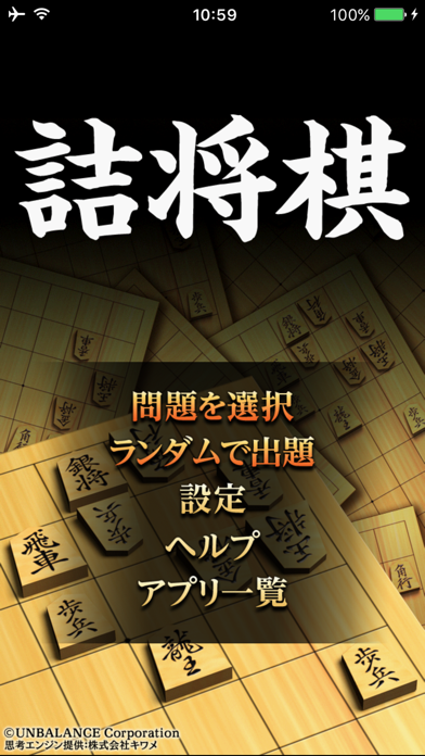 詰将棋 screenshot1
