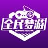 全民梦游-地方特色休闲竞技游戏平台