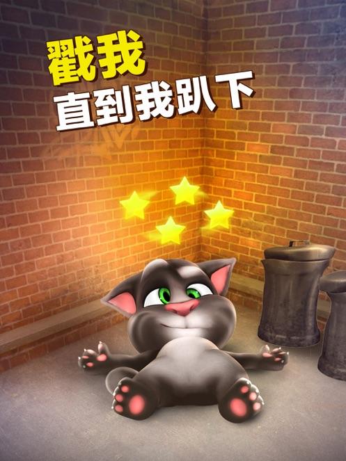会说话的汤姆猫 iPad 版 App 截图