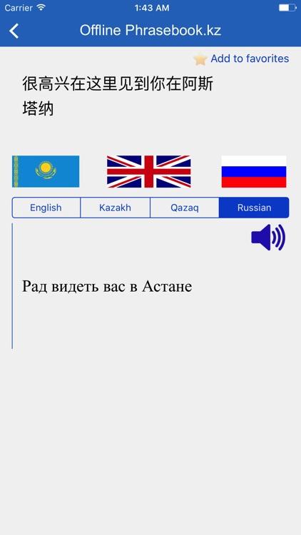 Offline Phrasebook.kz screenshot-4