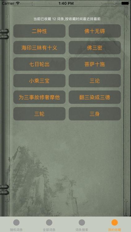 精品佛教辭典-丁福保佛學大詞典 screenshot-4