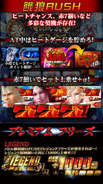 餓狼伝説PREMIUM【777NEXT】のスクリーンショット3