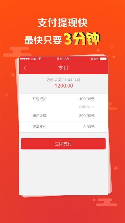 老虎彩票-足彩二串一加奖10% screenshot-3