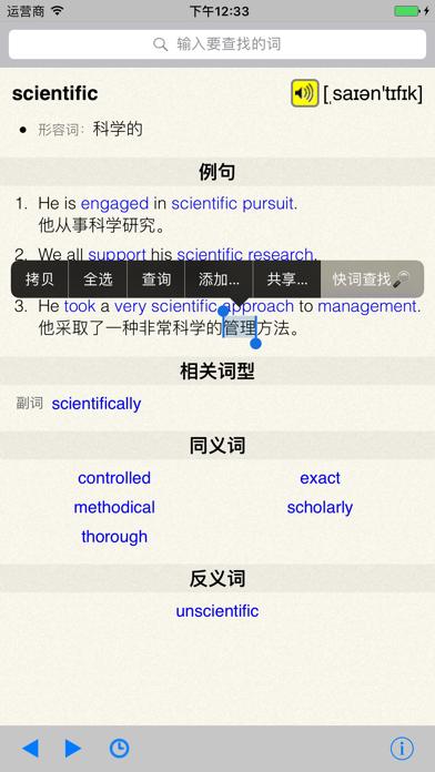 Quictionary 快词 - 在线英汉词典/汉英词典のおすすめ画像2