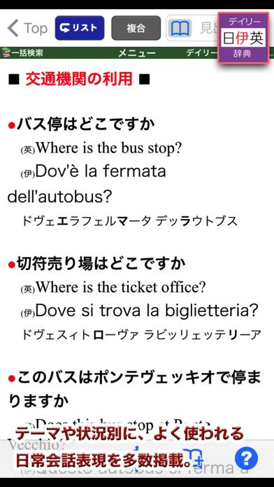 デイリー3か国語辞典シリーズ フランス・イタリア・スペインのおすすめ画像2