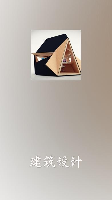 建筑设计 - 各地建筑设计全面收录-0