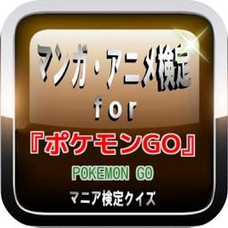 ゲーム検定For 『ポケモンGO』 マニア検定クイズ
